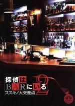 探偵はBARにいる2 ススキノ大交差点 ボーナスパック(通常)(DVD)