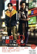 探偵はBARにいる2 ススキノ大交差点(通常)(DVD)