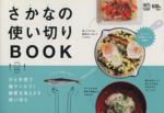 さかなの使い切りBOOK(カジュアルレシピBOOK)(単行本)