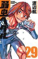 弱虫ペダル(29)(少年チャンピオンC)(少年コミック)