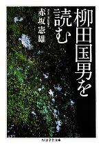 柳田国男を読む(ちくま学芸文庫)(文庫)