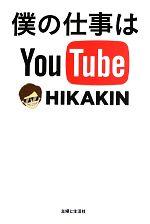 僕の仕事はYouTube(単行本)