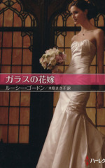 ガラスの花嫁(ハーレクインSP文庫)(文庫)