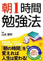 朝1時間勉強法(中経の文庫)(文庫)