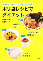 ポリ袋レシピでダイエット 無理なく、おいしく、たっぷり食べられる(単行本)