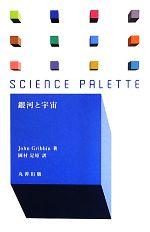 銀河と宇宙(サイエンス・パレット)(新書)
