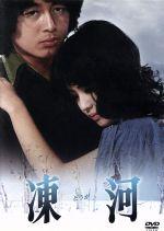 凍河(通常)(DVD)