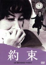 約束(通常)(DVD)