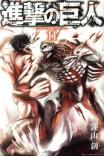 進撃の巨人(11)(マガジンKC)(少年コミック)