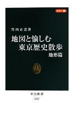 カラー版 地図と愉しむ東京歴史散歩(中公新書)(地形篇)(新書)