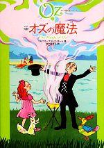 完訳 オズの魔法 オズの魔法使いシリーズ(13)(児童書)