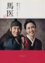 韓国ドラマガイド 馬医(前編)教養・文化シリーズ