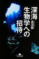 深海生物学への招待(幻冬舎文庫)(文庫)