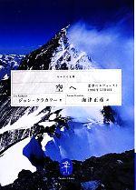 空へ 悪夢のエヴェレスト1996年5月10日(ヤマケイ文庫)(文庫)