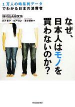 なぜ、日本人はモノを買わないのか? 1万人の時系列データでわかる日本の消費者(単行本)