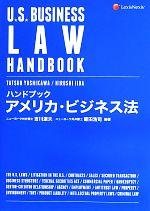ハンドブック アメリカ・ビジネス法(単行本)