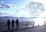 モヤモヤさまぁ~ず2 大江アナ卒業記念スペシャル 鎌倉&ニューヨーク ディレクターズ・カット版(通常)(DVD)