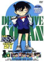 名探偵コナン PART21 vol.9(通常)(DVD)