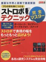 プロの技を身につける ストロボテクニック完全マスター(Gakken Camera Mook)(単行本)