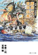 半藤一利と宮崎駿の腰ぬけ愛国談義(文春ジブリ文庫)(文庫)