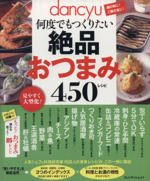 dancyu 何度でも作りたい 絶品おつまみ450レシピ(プレジデントムック dancyu)(単行本)