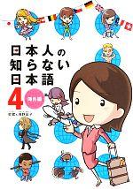 日本人の知らない日本語 コミックエッセイ 海外編(4)(単行本)