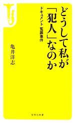 どうして私が「犯人」なのか ドキュメント冤罪事件(宝島社新書)(新書)