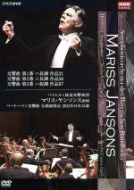 ベートーヴェン:交響曲全曲演奏会DVD-BOX(通常)(DVD)