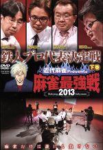 近代麻雀Presents 麻雀最強戦2013 鉄人プロ代表決定戦 下巻