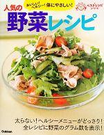 人気の野菜レシピ おいしい!ヘルシー!体にやさしい!(ラクラクかんたんベストレシピシリーズ)(単行本)