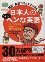 日本人のちょっとヘンな英語 mini版爆笑!英語コミックエッセイ(アスコムmini bookシリーズ)(単行本)