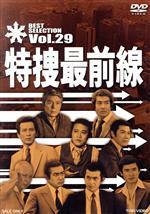 特捜最前線 BEST SELECTION VOL.29(通常)(DVD)
