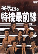 特捜最前線 BEST SELECTION VOL.30(通常)(DVD)