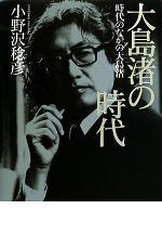 大島渚の時代 時代のなかの大島渚(単行本)