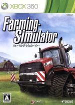 Farming Simulator(ゲーム)