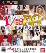 AKB1/149 恋愛総選挙(ゲーム)