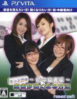 日本プロ麻雀連盟公認 もっと20倍! 麻雀が強くなる方法 ~初中級者編~(ゲーム)