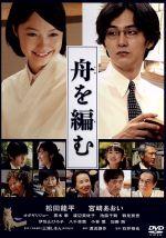 舟を編む(通常)(DVD)