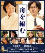 舟を編む(Blu-ray Disc)(BLU-RAY DISC)(DVD)