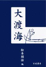 舟を編む 豪華版(通常)(DVD)
