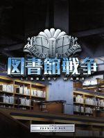 図書館戦争 プレミアムBOX(Blu-ray Disc)(三方背BOX、プレスブック、画コンテ台本付)(BLU-RAY DISC)(DVD)