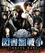 図書館戦争 スタンダード・エディション(Blu-ray Disc)(BLU-RAY DISC)(DVD)