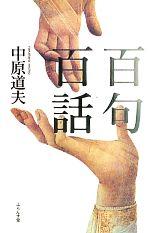 百句百話(単行本)