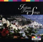 オ・ソレ・ミオ~イタリア民謡ベスト・アルバム(CDS)