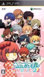 うたの☆プリンスさまっ♪MUSIC2(ゲーム)