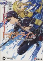 ソードアート・オンライン アリシゼーション・ディバイディング(電撃文庫)(013)(文庫)