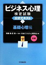 ビジネス心理検定試験公式テキスト-基礎心理編(1)(単行本)