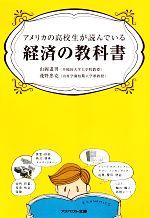 アメリカの高校生が読んでいる経済の教科書(アスペクト文庫)(文庫)