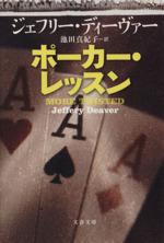 ポーカー・レッスン(文春文庫)(文庫)