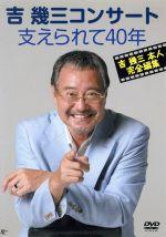 吉幾三コンサート 支えられて40年(通常)(DVD)